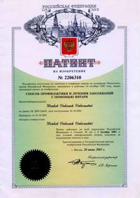 Gydymo-gintaru-patentas